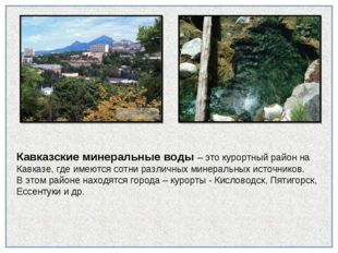 плавни Кавказские минеральные воды – это курортный район на Кавказе, где имею