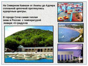 На Северном Кавказе от Анапы до Адлера сплошной цепочкой протянулись курортны