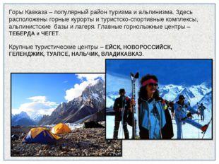 Горы Кавказа – популярный район туризма и альпинизма. Здесь расположены горны