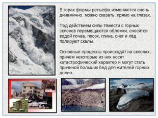 В горах формы рельефа изменяются очень динамично, можно сказать, прямо на гла
