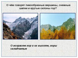 О чём говорят пикообразные вершины, снежные шапки и крутые склоны гор? О возр