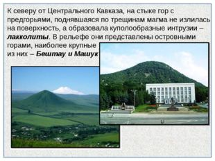К северу от Центрального Кавказа, на стыке гор с предгорьями, поднявшаяся по