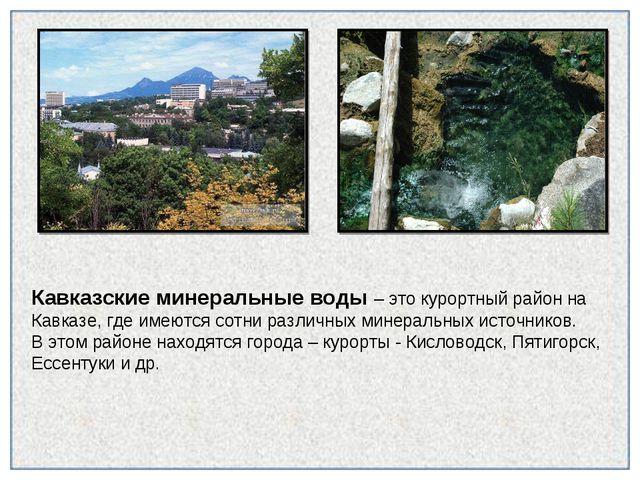 плавни Кавказские минеральные воды – это курортный район на Кавказе, где имею...
