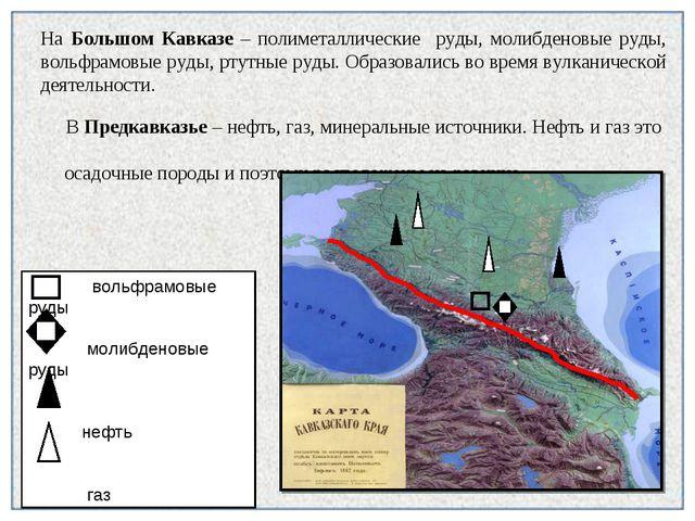 В Предкавказье – нефть, газ, минеральные источники. Нефть и газ это осадочны...