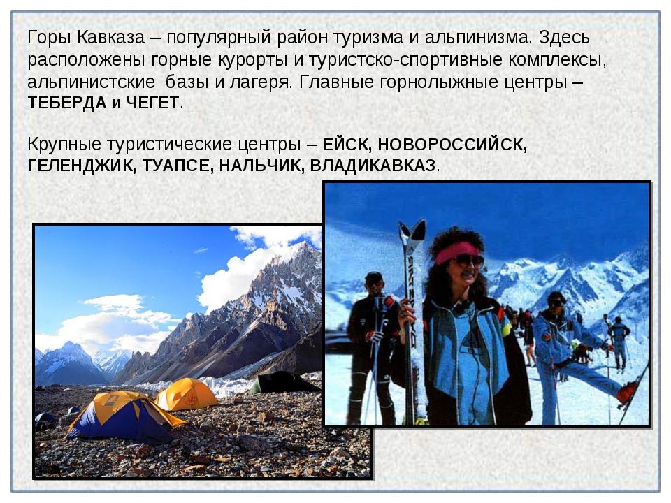 Горы Кавказа – популярный район туризма и альпинизма. Здесь расположены горны...