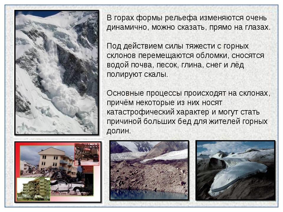 В горах формы рельефа изменяются очень динамично, можно сказать, прямо на гла...