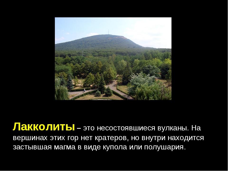 Лакколиты – это несостоявшиеся вулканы. На вершинах этих гор нет кратеров, но...