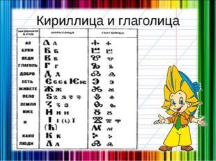 Кириллица и глаголица
