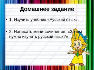 Домашнее задание 1. Изучить учебник «Русский язык». 2. Написать мини-сочинени