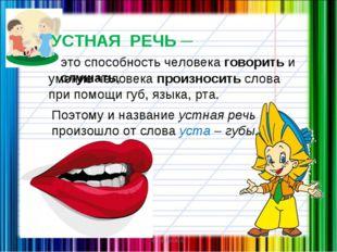 © InfoUrok.ru УСТНАЯ РЕЧЬ ─ умение человека произносить слова при помощи губ,