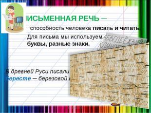 © InfoUrok.ru ПИСЬМЕННАЯ РЕЧЬ ─ В древней Руси писали на бересте ─ березовой