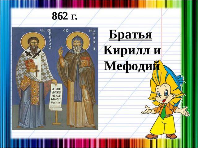 862 г. Братья Кирилл и Мефодий