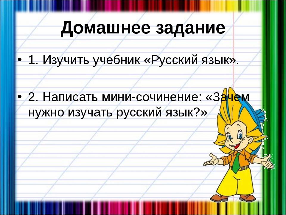 Домашнее задание 1. Изучить учебник «Русский язык». 2. Написать мини-сочинени...