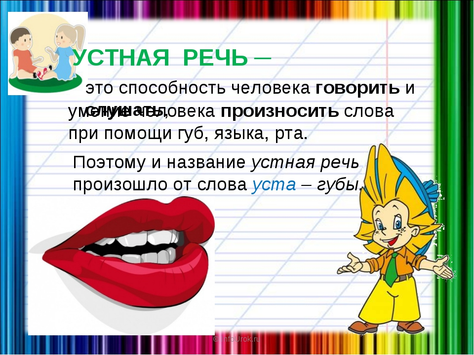 © InfoUrok.ru УСТНАЯ РЕЧЬ ─ умение человека произносить слова при помощи губ,...