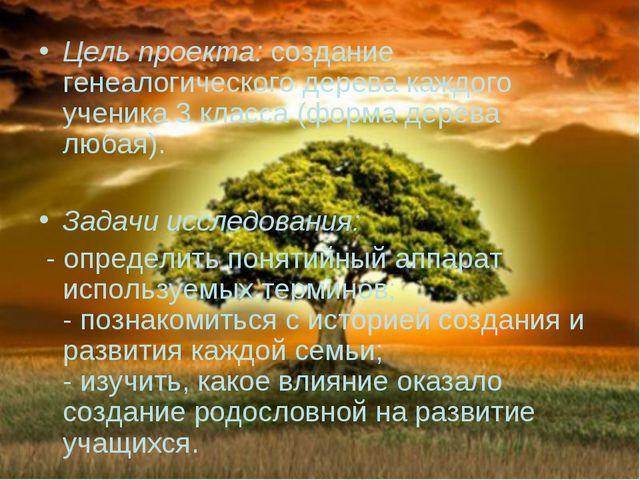 Цель проекта: создание генеалогического дерева каждого ученика 3 класса (форм...