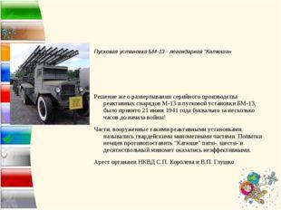 """Пусковая установка БМ-13 - легендарная """"Катюша« Решение же о развертывании се"""