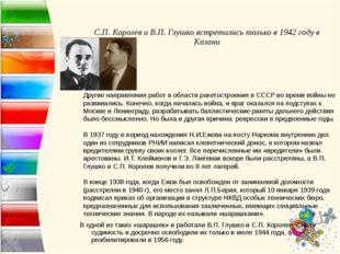 С.П. Королев и В.П. Глушко встретились только в 1942 году в Казани В одной из