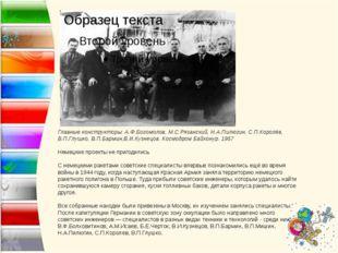 Главные конструкторы: А.Ф.Богомолов, М.С.Рязанский, Н.А.Пилюгин, С.П.Королёв
