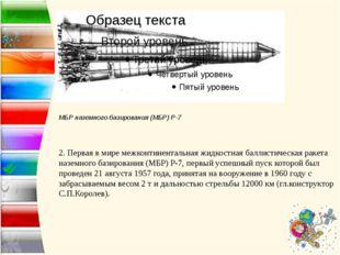 МБР наземного базирования (МБР) Р-7  2.Первая в мире межконтинентальная жи
