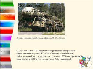 Пусковая установка твердотопливной ракеты РТ-2ПМ «Тополь»  6.Первая в мире