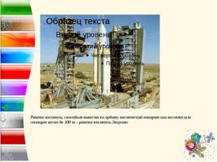 Ракета-носитель, способная вывести на орбиту космический аппарат или космичес