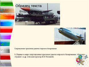 Сверхзвуковые крылатые ракеты морского базирования: 9.Первые в мире сверхзв