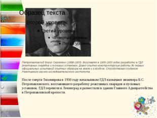 Петропавловский Борис Сергеевич (1898-1933).Возглавлял в 1930-1933 годах ра