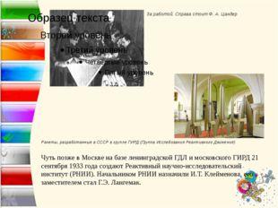 За работой. Справа стоит Ф. А. Цандер Ракеты, разработанные в СССР в группе