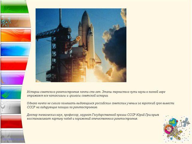 Истории советского ракетостроения почти сто лет. Этапы тернистого пути науки...