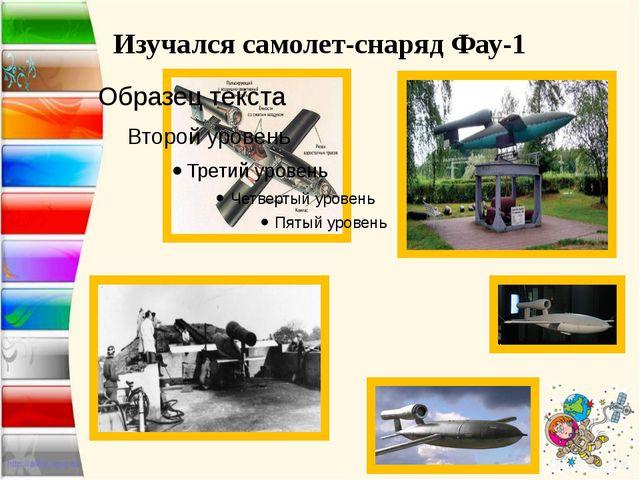 Изучался самолет-снаряд Фау-1