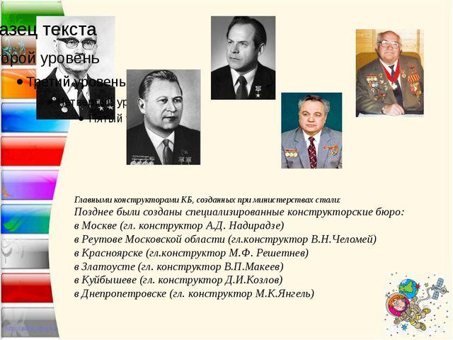 Главными конструкторами КБ, созданных при министерствах стали: Позднее были...