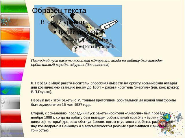 Последний пуск ракеты-носителя «Энергия», когда на орбиту был выведен орбита...