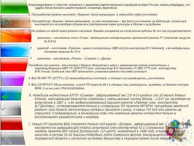 Анализируя факты и события, связанные с развитием ракетостроения в новейшей и...