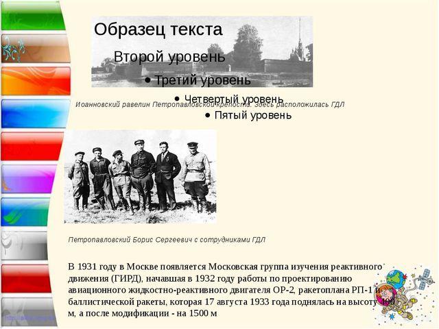 Иоанновский равелин Петропавловской крепости. Здесь расположилась ГДЛ Петроп...
