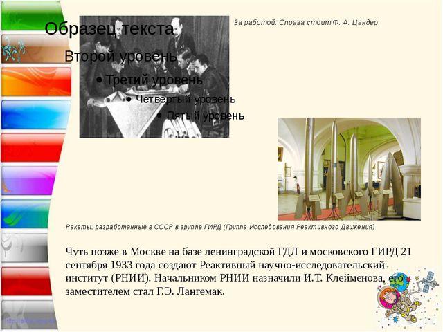 За работой. Справа стоит Ф. А. Цандер Ракеты, разработанные в СССР в группе...