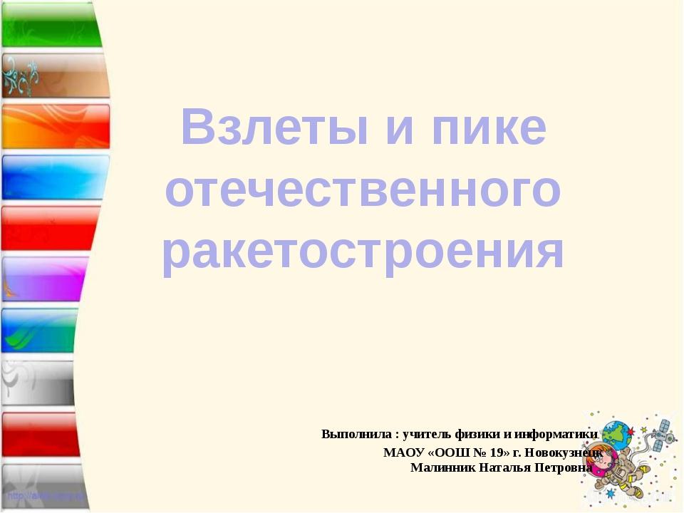 Взлеты и пике отечественного ракетостроения Выполнила : учитель физики и инфо...