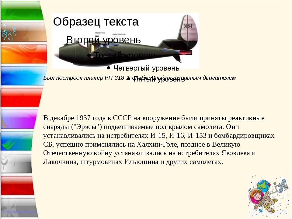 Был построен планер РП-318-1, снабженный реактивным двигателем  В декабре 1...