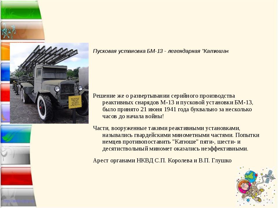 """Пусковая установка БМ-13 - легендарная """"Катюша« Решение же о развертывании се..."""