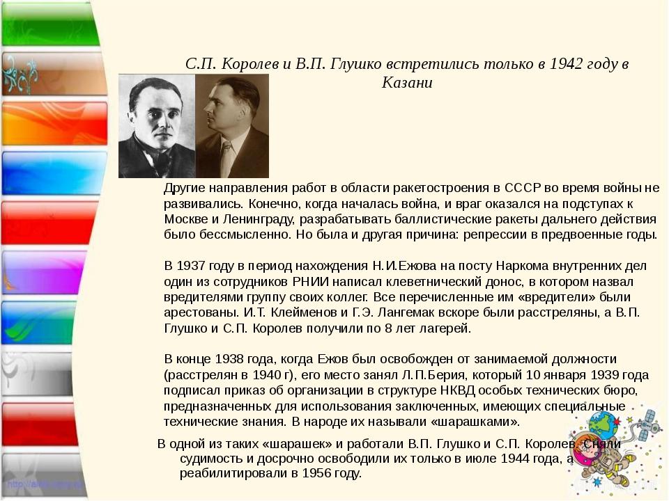 С.П. Королев и В.П. Глушко встретились только в 1942 году в Казани В одной из...