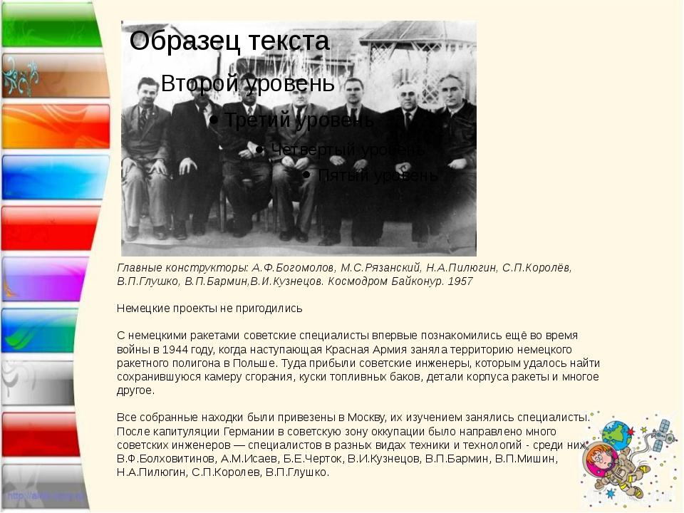Главные конструкторы: А.Ф.Богомолов, М.С.Рязанский, Н.А.Пилюгин, С.П.Королёв...