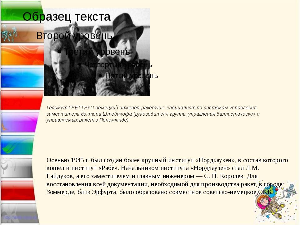 Гельмут ГРЕТТРУПнемецкий инженер-ракетчик, специалист по системам управлени...