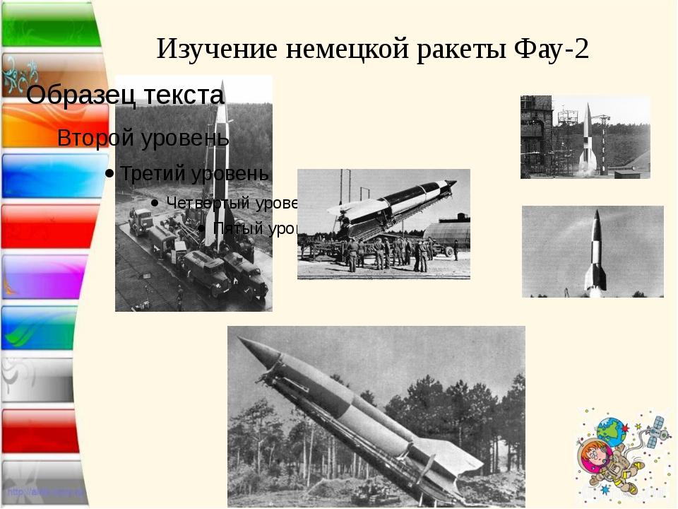 Изучение немецкой ракеты Фау-2