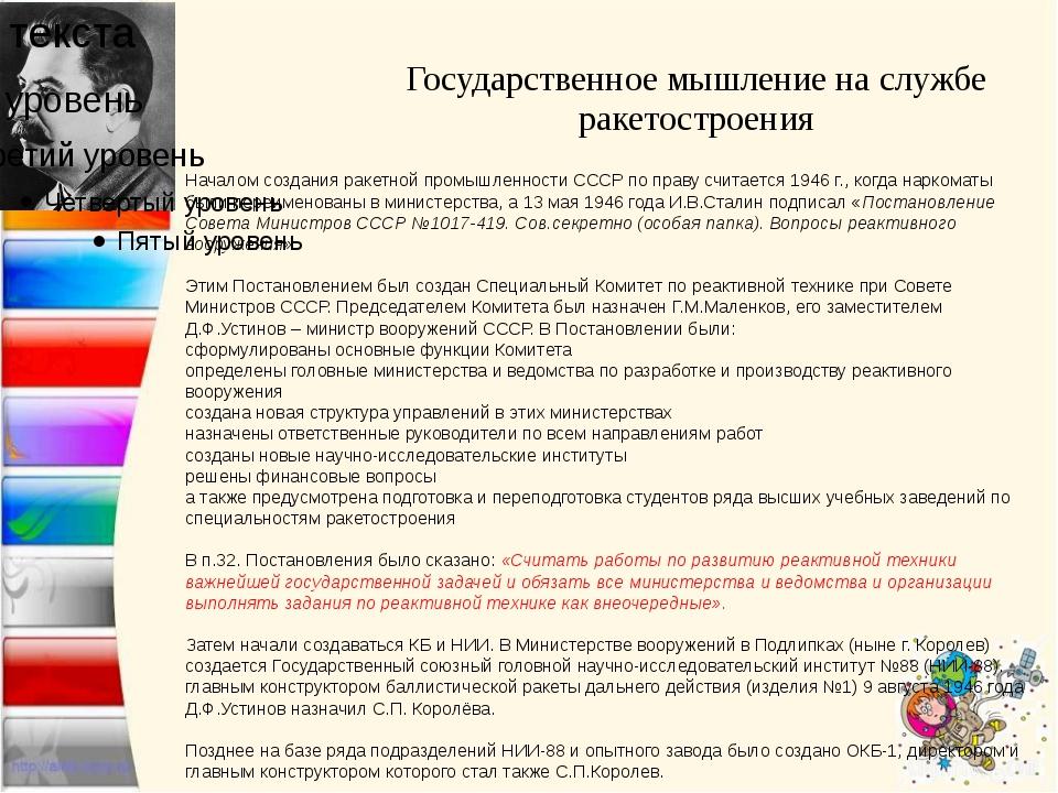 Государственное мышление на службе ракетостроения Началом создания ракетной п...