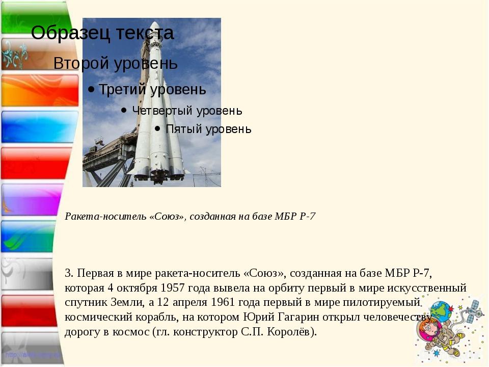 Ракета-носитель «Союз», созданная на базе МБР Р-7  3.Первая в мире ракета-...