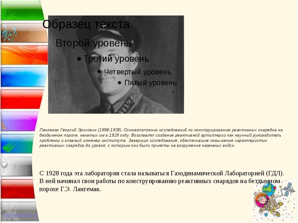 Лангемак Георгий Эрихович (1898-1938). Основоположник исследований по констр...