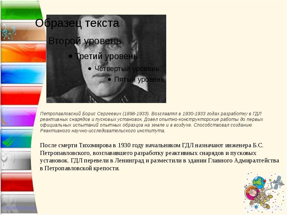 Петропавловский Борис Сергеевич (1898-1933).Возглавлял в 1930-1933 годах ра...