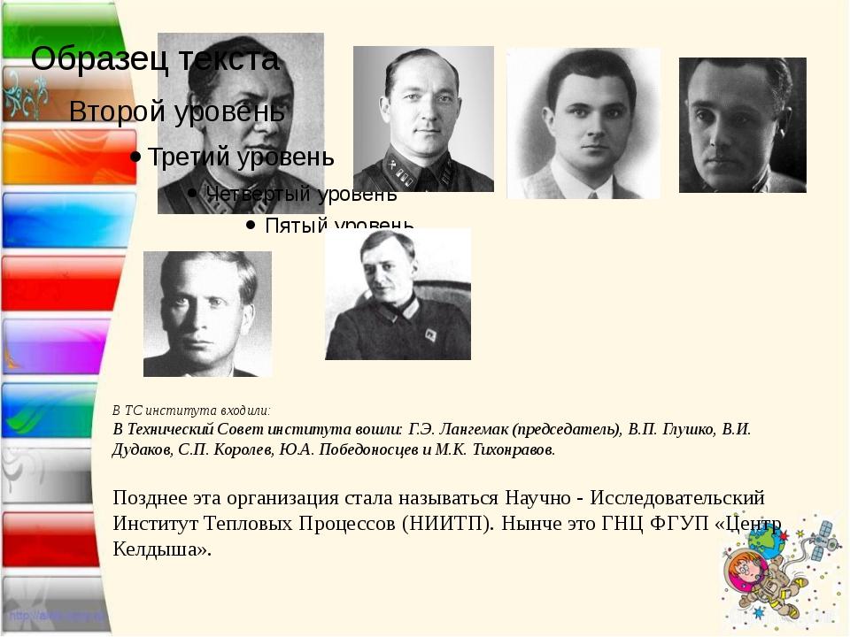 В ТС института входили: В Технический Совет института вошли: Г.Э. Лангемак (...