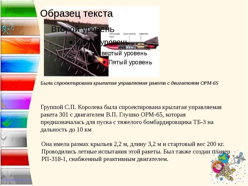 Была спроектирована крылатая управляемая ракета с двигателем ОРМ-65  Группо...