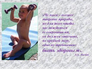 «Человек – высшее творение природы, но для того чтобы наслаждаться ее сокров