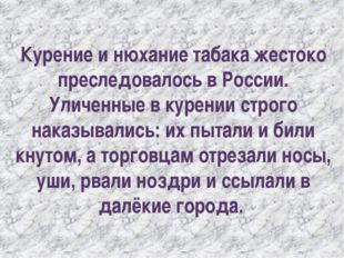 Курение и нюхание табака жестоко преследовалось в России. Уличенные в курении